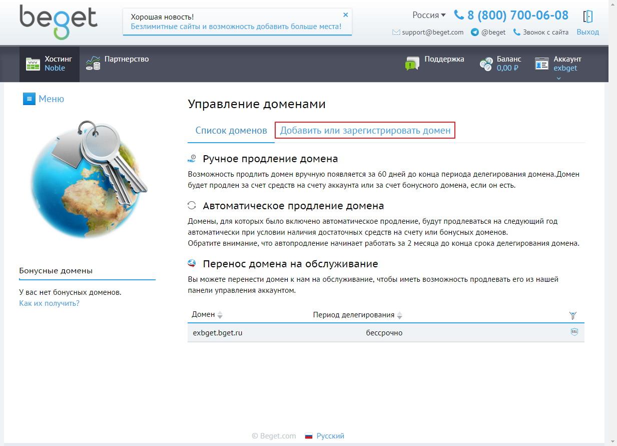 Установка домена на битрикс битрикс правильный htaccess