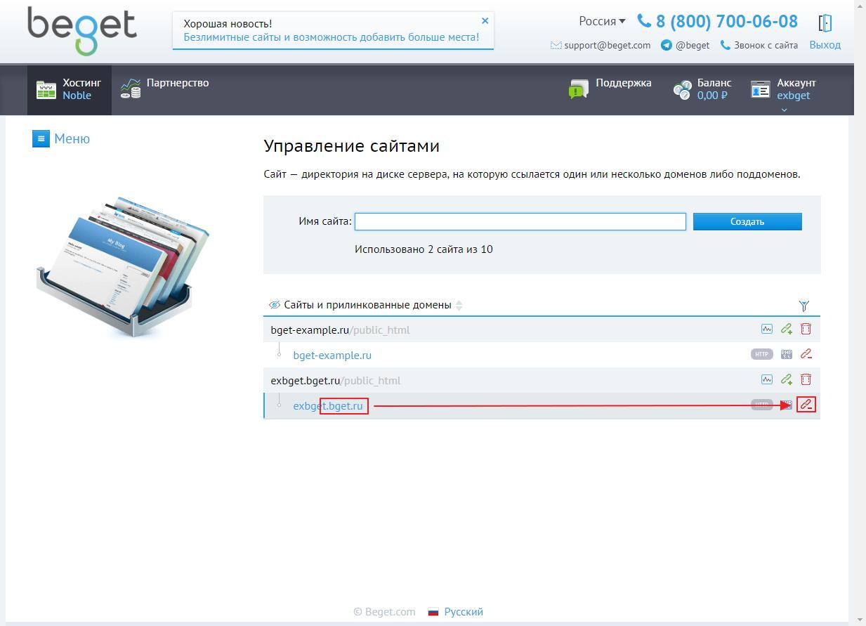 Php хостинг и регистрауия доменов хороший хостинг ftp 10 сайтов