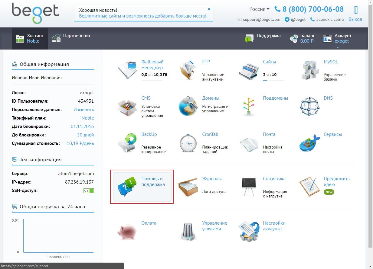 Где прописывать базу данных в битриксе система crm онлайн бесплатно