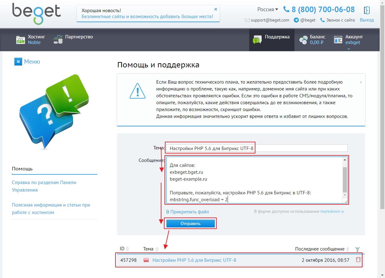 Установка 1с битрикс управление сайтом на хостинге перенос сайта html на хостинг