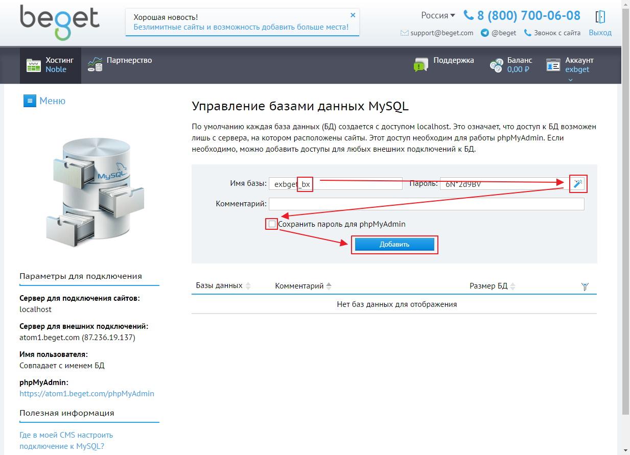 Битрикс запросы к базе данных битрикс панель управления пропала